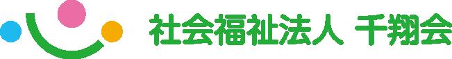 社会福祉法人 千翔会