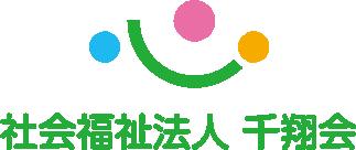 社会福祉法人 千翔会ロゴマーク